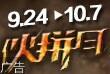 """居然之家""""10.1伙拼日"""""""