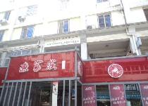 渔家庄大酒店