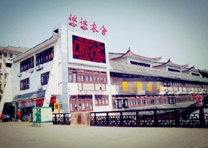 千福楼酒店(原悠悠农舍)