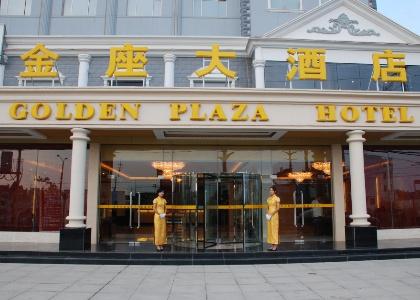 金座大酒店