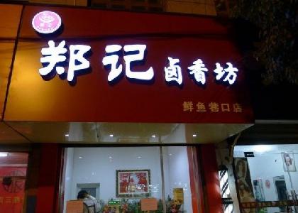 郑记卤味鲜鱼巷口店