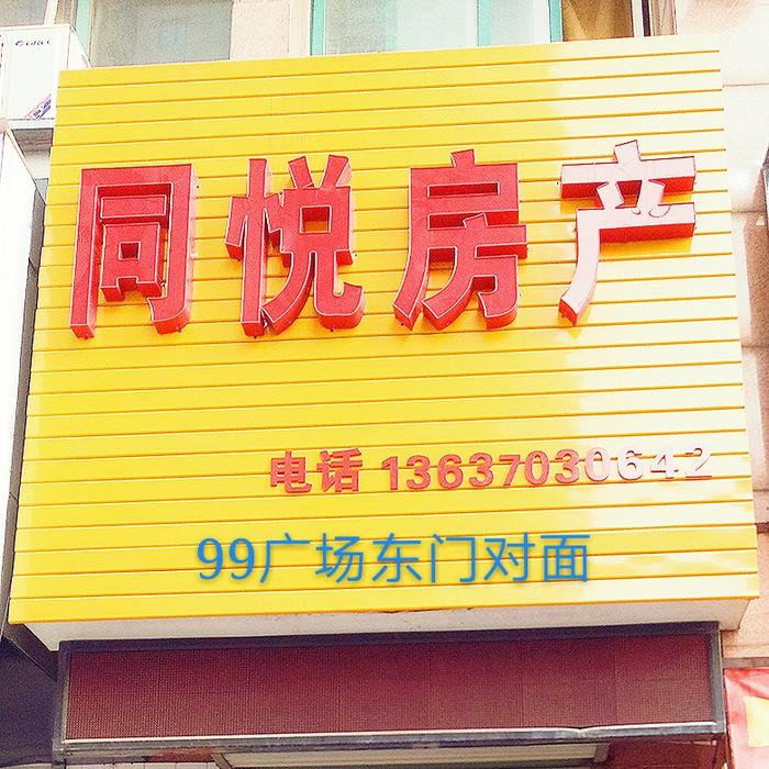 同悦房产.jpg