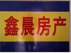 鑫晨房产8888.jpg