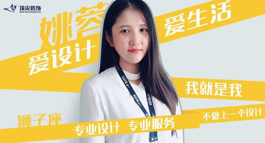 【人物专访】才貌双全的狮子座文艺女青年——顶尖装饰姚蓉!