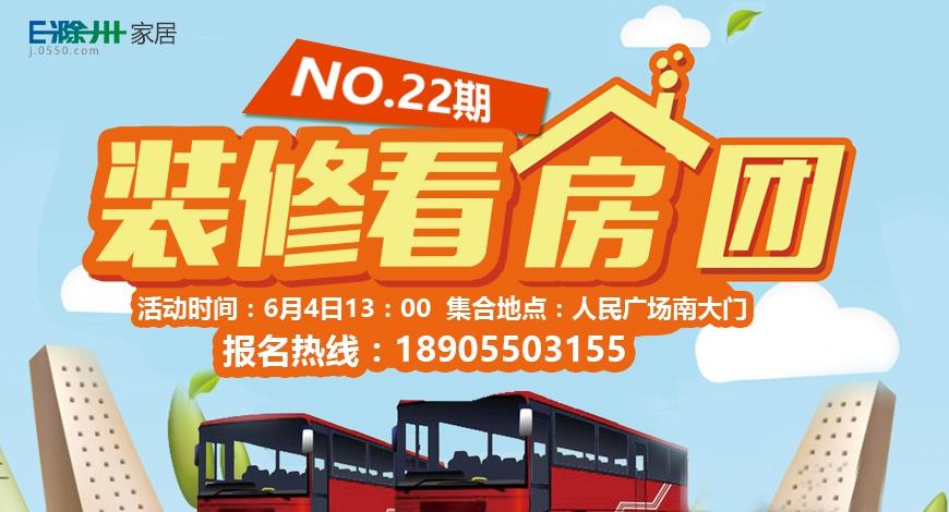 【No.22装修看房团】跟着E滁州 免费看装修 免费学装修