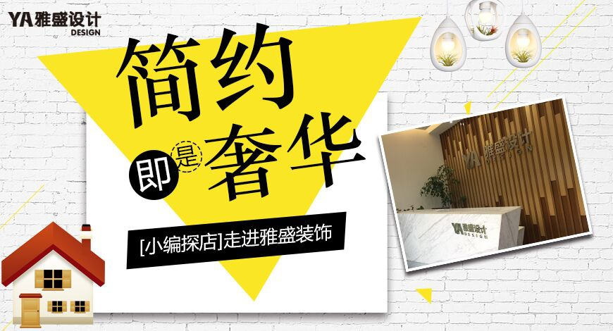 """【小编探店】雅盛装饰,滁州家装界一户低调的""""隐富豪"""",内有乾坤!"""