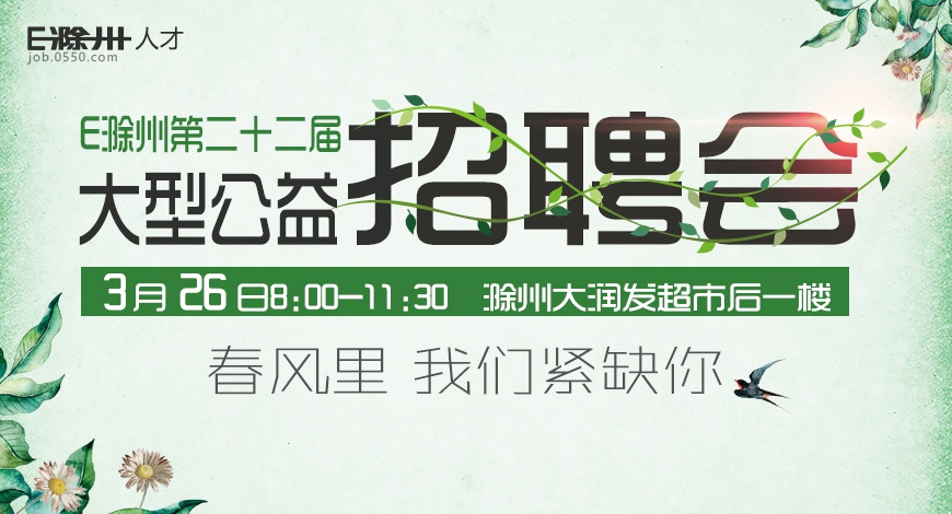 迎春而来   E滁州第二十二届大型公益招聘会