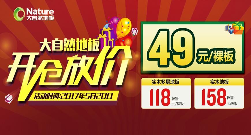 大自然地板5.20开仓放价:地板49元/平方劲爆抢购中