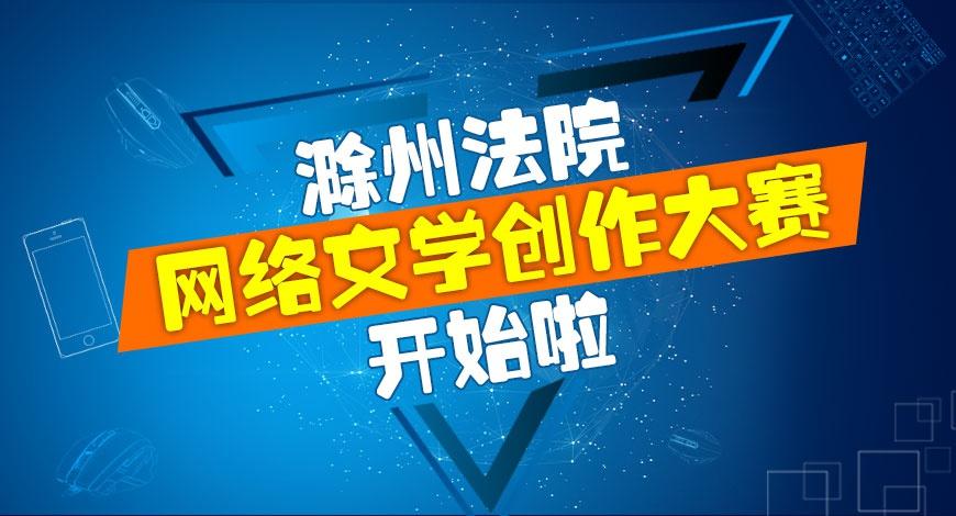 """滁州法院网络文学创作大赛开启,""""法的故事""""等你书写"""