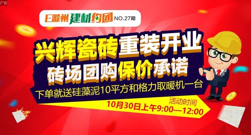 兴辉瓷砖重装开业砖场团购,下单送10平方硅藻泥和格力取暖机!