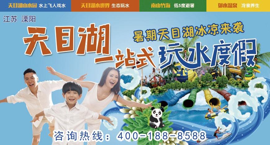 【暑期特惠】99元畅游天目湖水世界,每周末发班哦!
