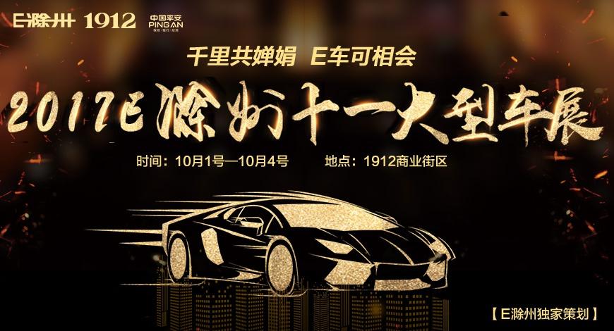 千里共婵娟,E车可相会——E滁州十一大型车展来袭