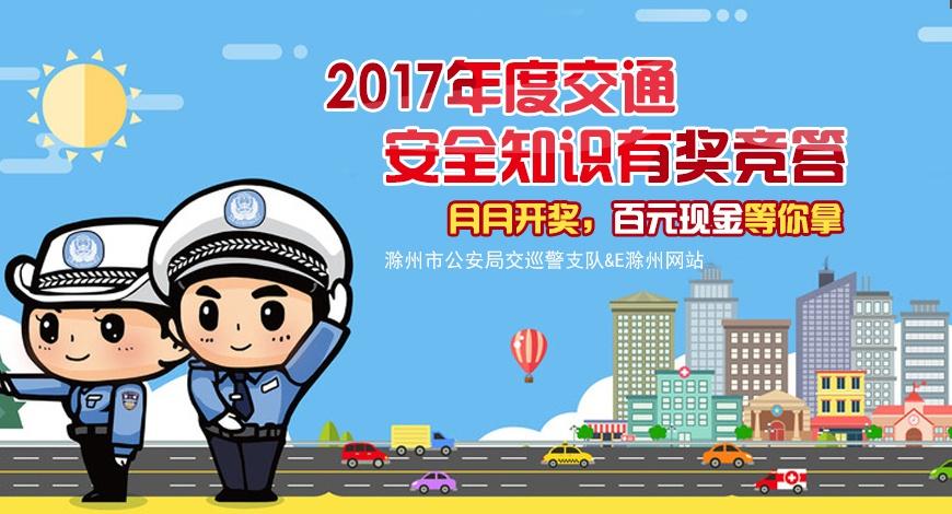 2017年度交通安全知识有奖竞答